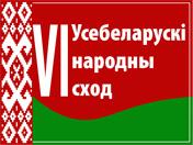 VI Усебаларускі народны сход